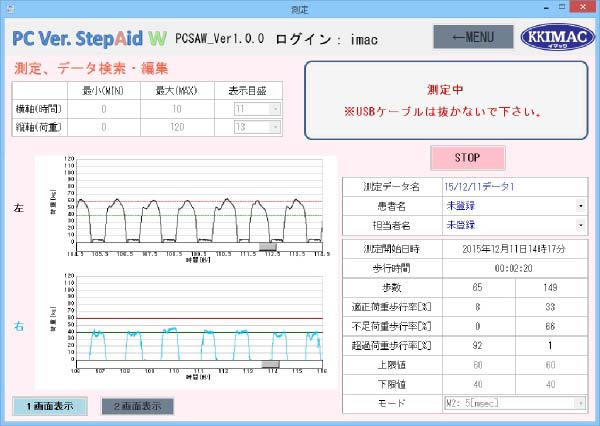 Optional software for Both foot type (PCSAW)